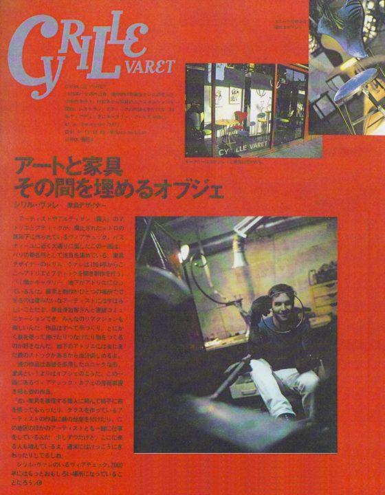 Atelier du Viaduc des Arts, 1996
