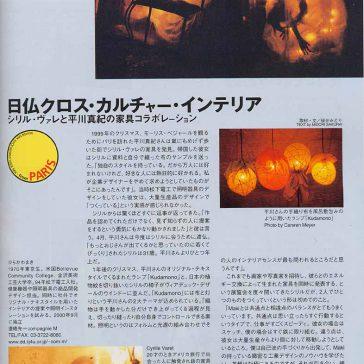 Exposition Japon